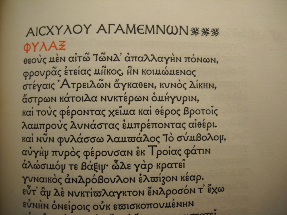 Greek typography from some of our rare books (6/6)