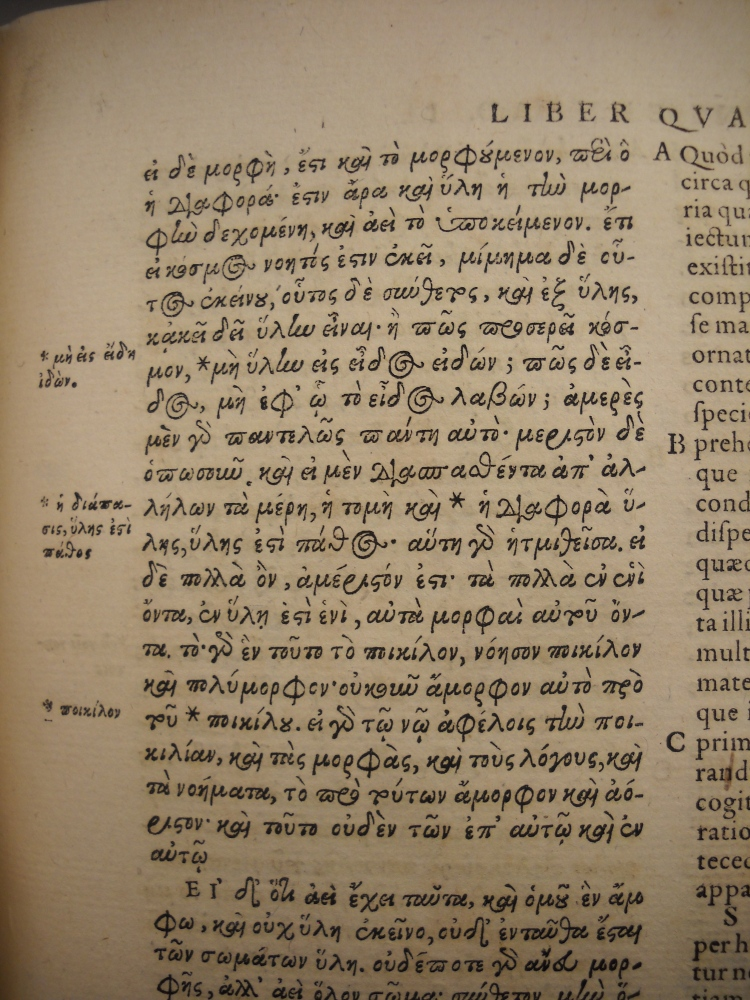 Greek typography from some of our rare books (4/6)