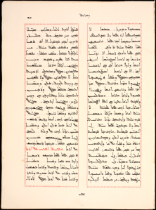 MGMT 81, dated 1968: Dionysios bar Ṣalibi's Commentaries on the Old Testament