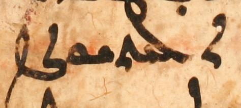 DIYR 202, f. 77v, line 11 (see also line 5)
