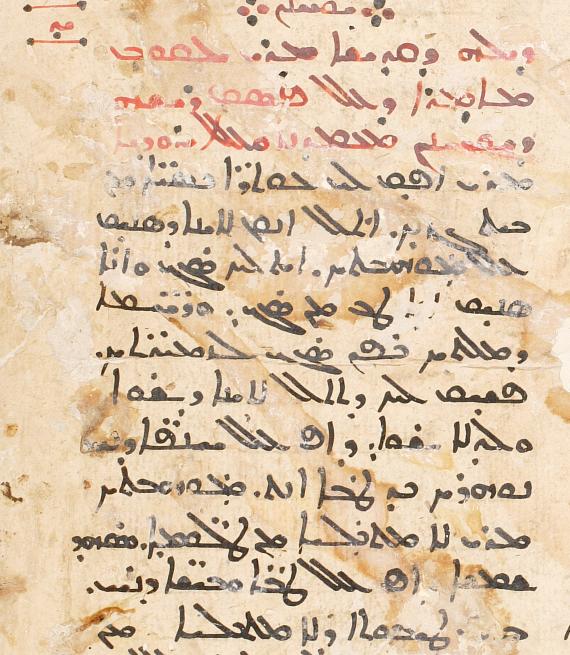 "CFMM 132, f. 16r (modern foliation): the beginning of the mēmrā ""On the Beheading of John the Baptist"" (cf. Bedjan, III 664-687)."