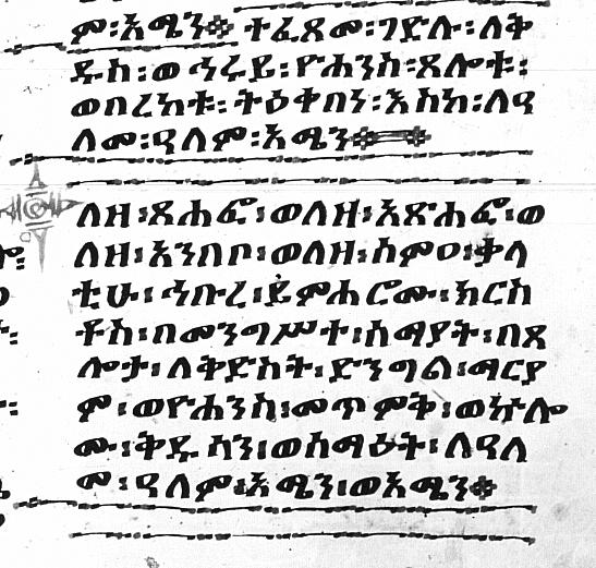 EMML 2514, f. 43r