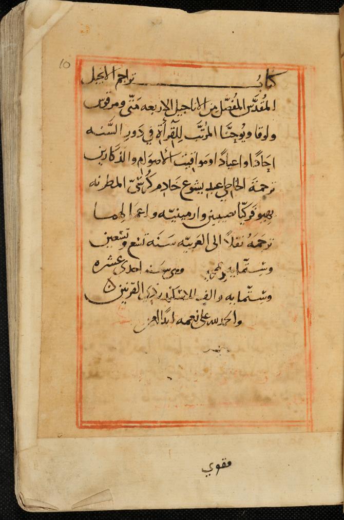 CCM 91, f. 10r: title