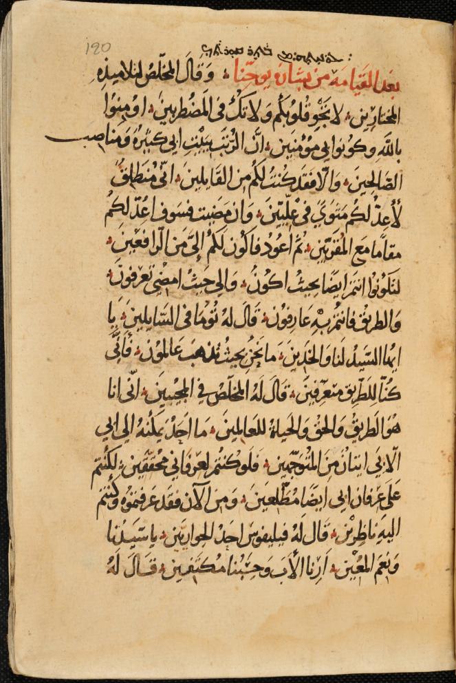 CCM 91, f. 120r