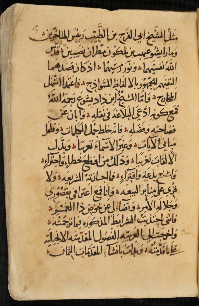 CCM 91, f. 12r