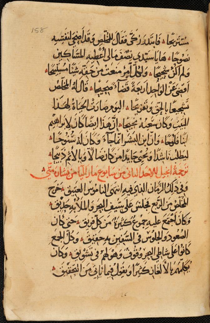 CCM 91, f. 158r