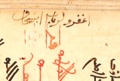 SMMJ 168, f. 240r, margin