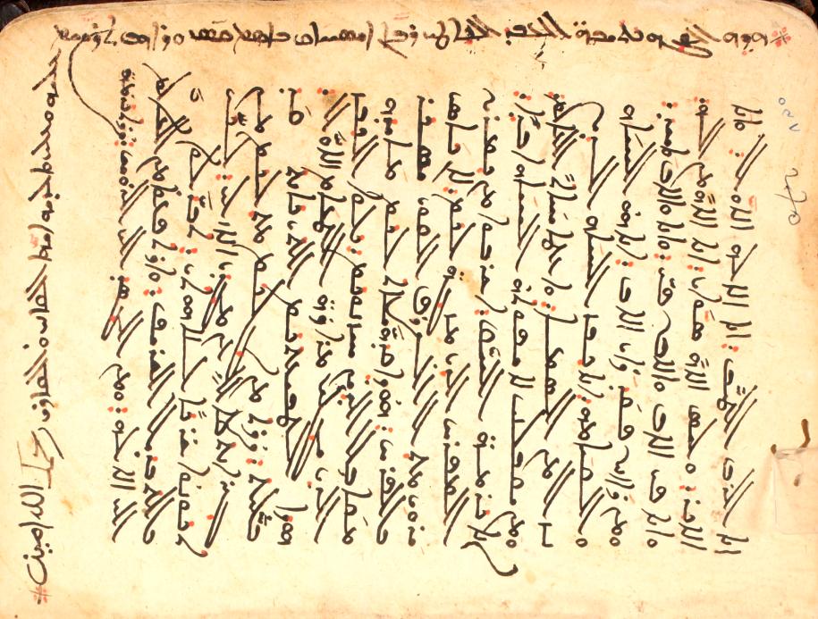 SMMJ 168, f. 270r