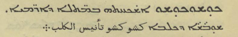 Bar Bahlul's lexicon, ed. Duval, col. 883