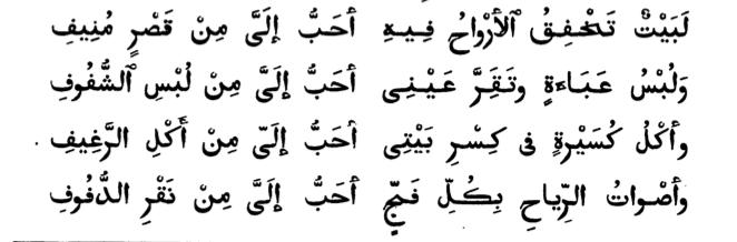 al-hariri_durrat_p41