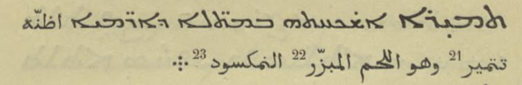 Bar Bahlul, Lexicon, ed. Duval, col. 2072