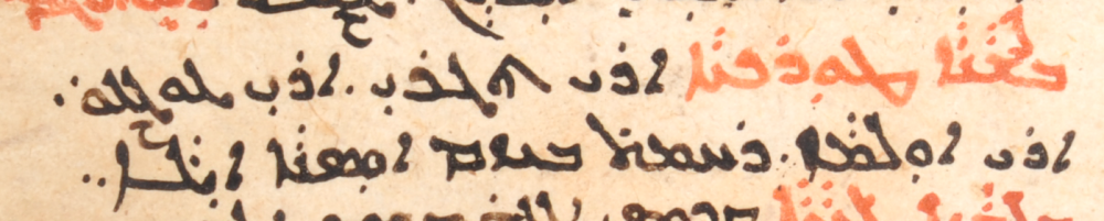 CCM 10, f. 8r, trisagion in Turkish written with Syriac letters