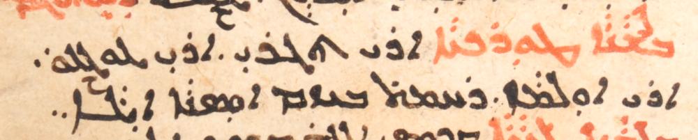 CCM 10, f. 8r, trisagion in Turkish written with Syriac letters