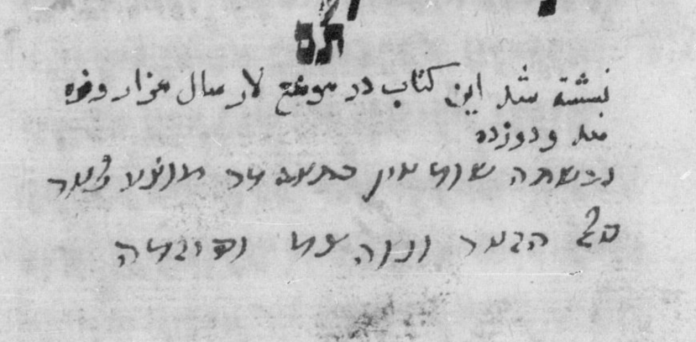 BnF héb 130, f. 58r, colophon in Persian in Perso-Arabic and Hebrew script