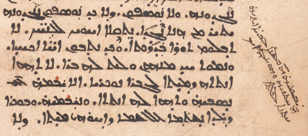 MBM 1, f. 275v, with marginal note on Dt 25:5 explaining ybm as a Hebrew word.