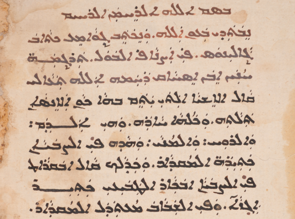 MBM 250, f. 1v. Beg. of Ḥunayn's Arabic translation of the Summary of Galen's On the Kinds of Urine.