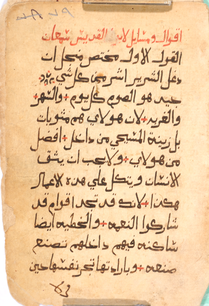 MBM 365, f. 79r, the beginning of the Saying and Questions of Saint Simʿān