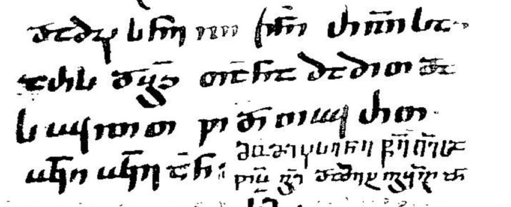 Sin. geo. 62, f. 38vb, lines 1-4